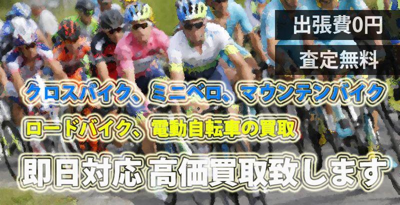 東京・神奈川/横浜の自転車買取なら自転車買取のイープラスにお任せください