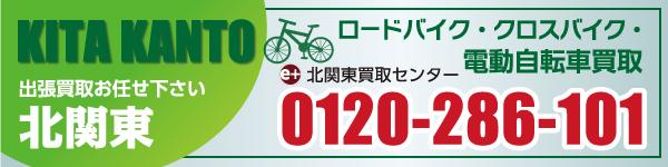北関東買取センター 0120-286-101